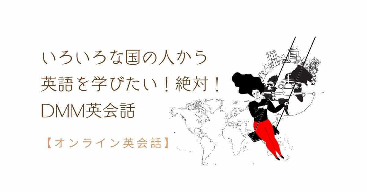 【オンライン英会話】いろいろな国の人から 英語を学びたい!絶対!DMM英会話