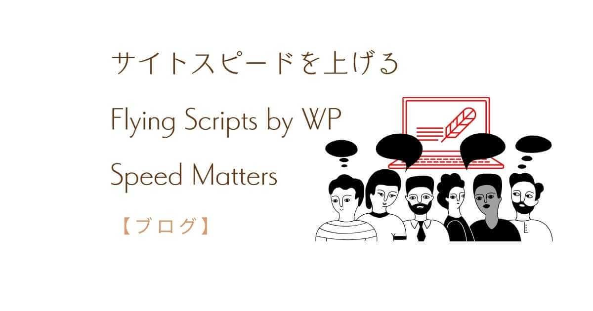 【ブログ】サイトスピードを上げる方法