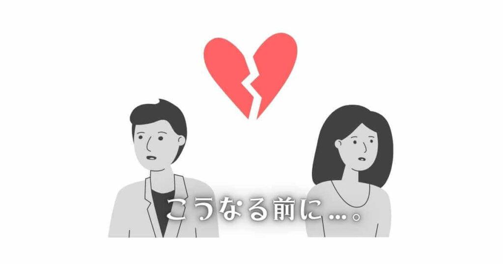 【国際恋愛】ケンカになる理由と別れないための仲直りの秘訣