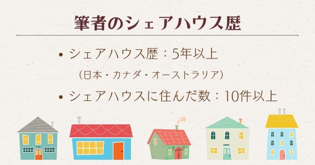 筆者のシェアハウス歴: シェアハウス歴:5年以上(日本・カナダ・オーストラリア) シェアハウスに住んだ数:10件以上